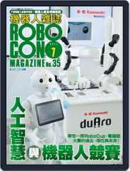 ROBOCON 機器人雜誌 (Digital) Subscription July 6th, 2017 Issue