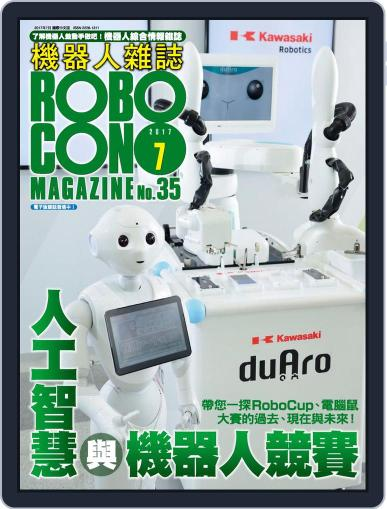ROBOCON 機器人雜誌 July 6th, 2017 Digital Back Issue Cover