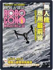ROBOCON 機器人雜誌 (Digital) Subscription April 27th, 2017 Issue
