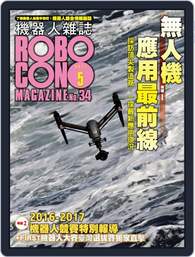 ROBOCON 機器人雜誌 April 27th, 2017 Digital Back Issue Cover
