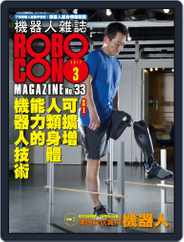 ROBOCON 機器人雜誌 (Digital) Subscription March 11th, 2017 Issue