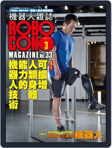 ROBOCON 機器人雜誌 March 11th, 2017 Digital Back Issue Cover