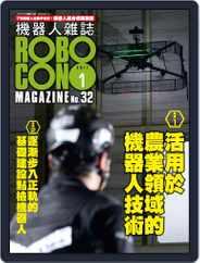 ROBOCON 機器人雜誌 (Digital) Subscription February 11th, 2017 Issue