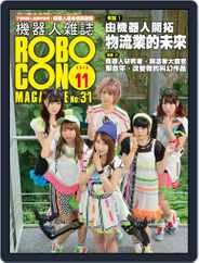 ROBOCON 機器人雜誌 (Digital) Subscription October 18th, 2016 Issue
