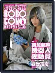 ROBOCON 機器人雜誌 (Digital) Subscription August 15th, 2016 Issue