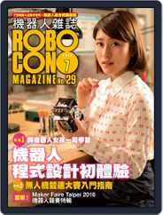 ROBOCON 機器人雜誌 (Digital) Subscription July 6th, 2016 Issue