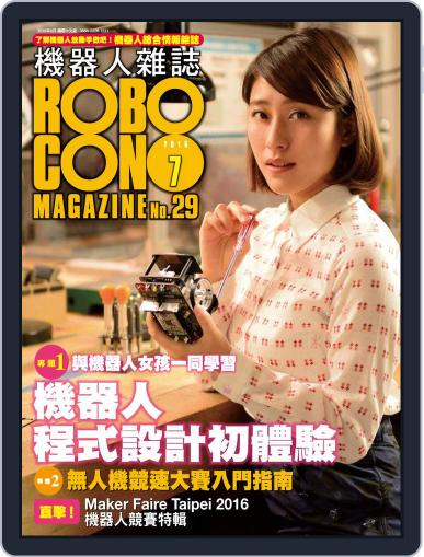 ROBOCON 機器人雜誌 July 6th, 2016 Digital Back Issue Cover