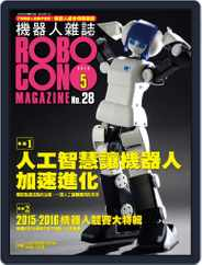 ROBOCON 機器人雜誌 (Digital) Subscription April 17th, 2016 Issue