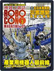 ROBOCON 機器人雜誌 (Digital) Subscription February 26th, 2016 Issue