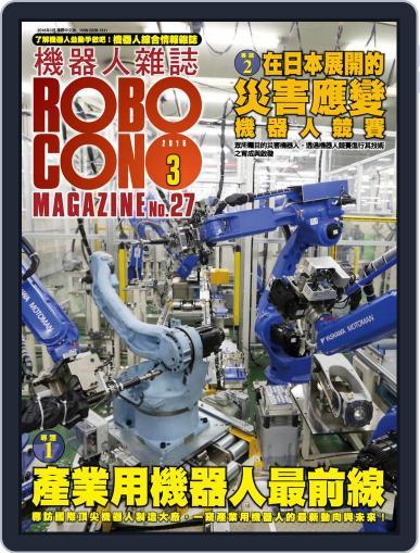 ROBOCON 機器人雜誌 February 26th, 2016 Digital Back Issue Cover