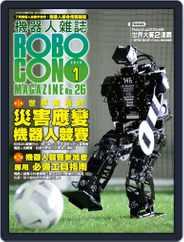 ROBOCON 機器人雜誌 (Digital) Subscription January 1st, 2016 Issue