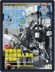 ROBOCON 機器人雜誌 (Digital) Subscription October 19th, 2015 Issue