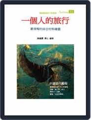 Artchina 中國當代藝術 (Digital) Subscription November 28th, 2017 Issue
