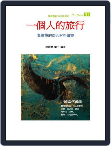 Artchina 中國當代藝術 November 28th, 2017 Digital Back Issue Cover