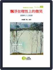 Artchina 中國當代藝術 (Digital) Subscription February 18th, 2016 Issue