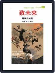 Artchina 中國當代藝術 (Digital) Subscription November 30th, 2014 Issue