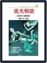 Artchina 中國當代藝術 (Digital) Subscription September 1st, 2014 Issue