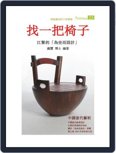 Artchina 中國當代藝術 August 4th, 2014 Digital Back Issue Cover
