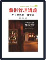 Artchina 中國當代藝術 (Digital) Subscription July 1st, 2014 Issue