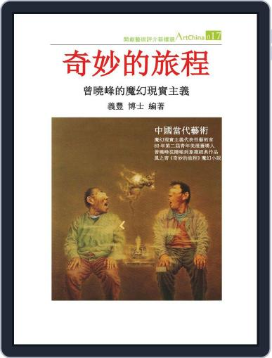 Artchina 中國當代藝術 February 1st, 2014 Digital Back Issue Cover