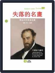 Artchina 中國當代藝術 (Digital) Subscription December 29th, 2013 Issue