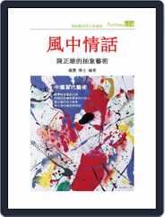 Artchina 中國當代藝術 (Digital) Subscription November 4th, 2013 Issue