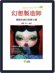 Artchina 中國當代藝術 (Digital) Subscription September 30th, 2013 Issue