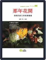 Artchina 中國當代藝術 (Digital) Subscription August 29th, 2013 Issue