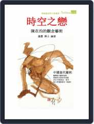 Artchina 中國當代藝術 (Digital) Subscription July 1st, 2013 Issue