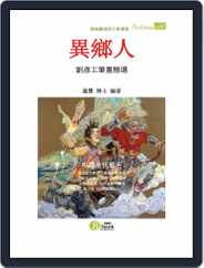 Artchina 中國當代藝術 (Digital) Subscription May 30th, 2013 Issue