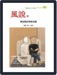 Artchina 中國當代藝術 (Digital) Subscription April 25th, 2013 Issue