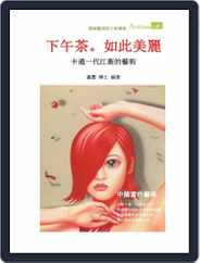 Artchina 中國當代藝術 (Digital) Subscription February 25th, 2013 Issue