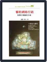Artchina 中國當代藝術 (Digital) Subscription January 3rd, 2013 Issue