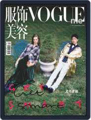 Vogue Me (Digital) Subscription January 7th, 2019 Issue