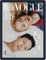 Vogue Me (Digital) Subscription September 6th, 2017 Issue