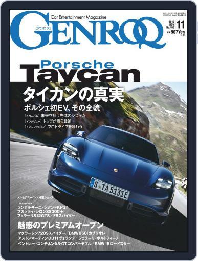 GENROQ ゲンロク September 26th, 2019 Digital Back Issue Cover