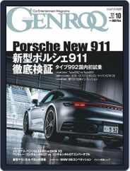 GENROQ ゲンロク (Digital) Subscription August 26th, 2019 Issue