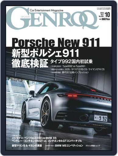 GENROQ ゲンロク August 26th, 2019 Digital Back Issue Cover