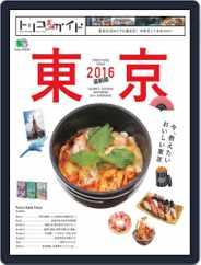 トリコガイド (Digital) Subscription August 1st, 2015 Issue