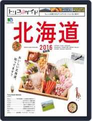 トリコガイド (Digital) Subscription July 1st, 2015 Issue