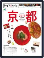 トリコガイド (Digital) Subscription June 1st, 2015 Issue