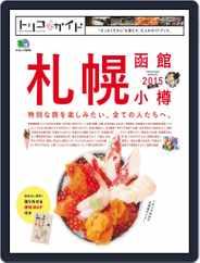トリコガイド (Digital) Subscription November 14th, 2014 Issue