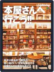 別冊Lightning  (別冊ライトニング) (Digital) Subscription February 19th, 2020 Issue