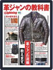 別冊Lightning  (別冊ライトニング) (Digital) Subscription November 18th, 2019 Issue