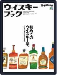別冊Lightning  (別冊ライトニング) (Digital) Subscription September 20th, 2019 Issue
