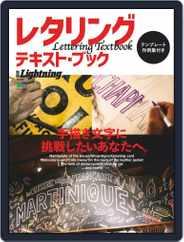 別冊Lightning  (別冊ライトニング) (Digital) Subscription April 1st, 2019 Issue