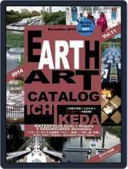 Earth Art Catalog  アースアートカタログ (Digital) Subscription November 29th, 2014 Issue