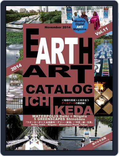 Earth Art Catalog アースアートカタログ November 29th, 2014 Digital Back Issue Cover