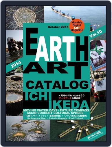 Earth Art Catalog アースアートカタログ October 30th, 2014 Digital Back Issue Cover