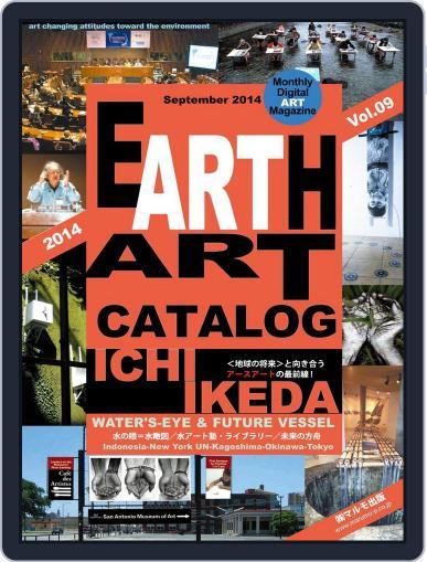 Earth Art Catalog アースアートカタログ September 29th, 2014 Digital Back Issue Cover